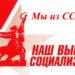 Майдан или социалистическая революция?