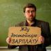 Бегство без борьбы. Треть россиян уволилась из-за зарплаты