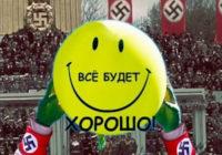 Как фашисты «успокоились»