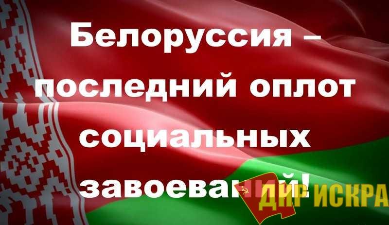 Белоруссия – последний оплот социальных завоеваний!