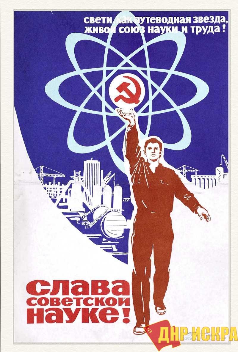 Наука – главное орудие революции