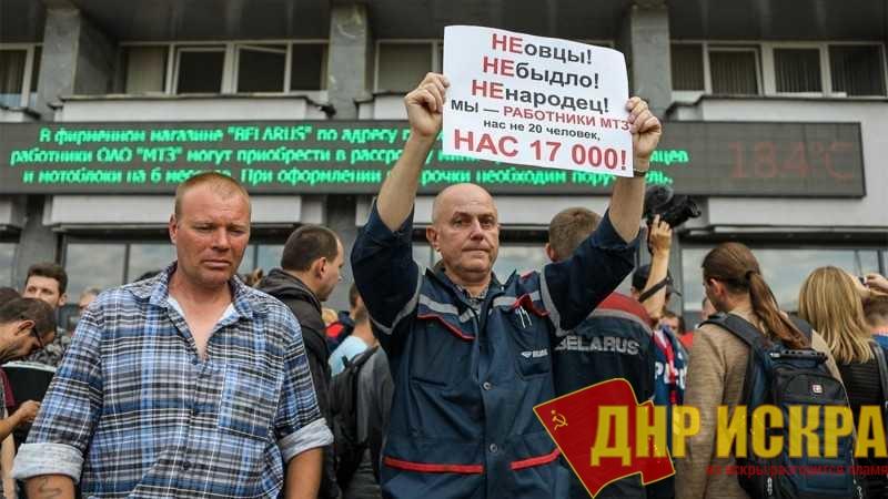 Забастовка рабочих Белоруссии