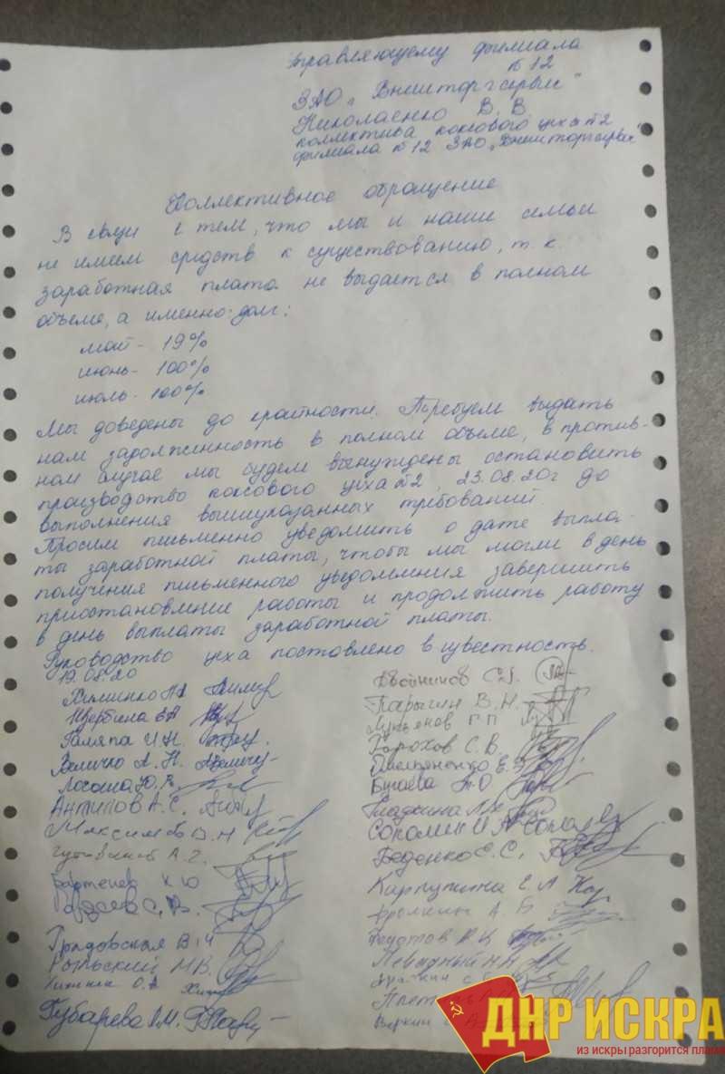 Коллективное письмо рабочих Алчевского металлургического комбината в связи с невыплатой зарплаты