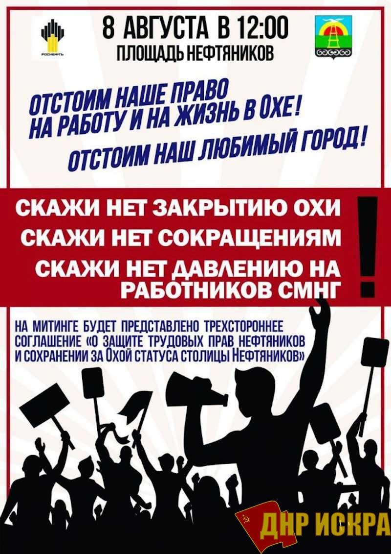 Защитим Оху вместе! 8 августа все на митинг на площади Нефтяников