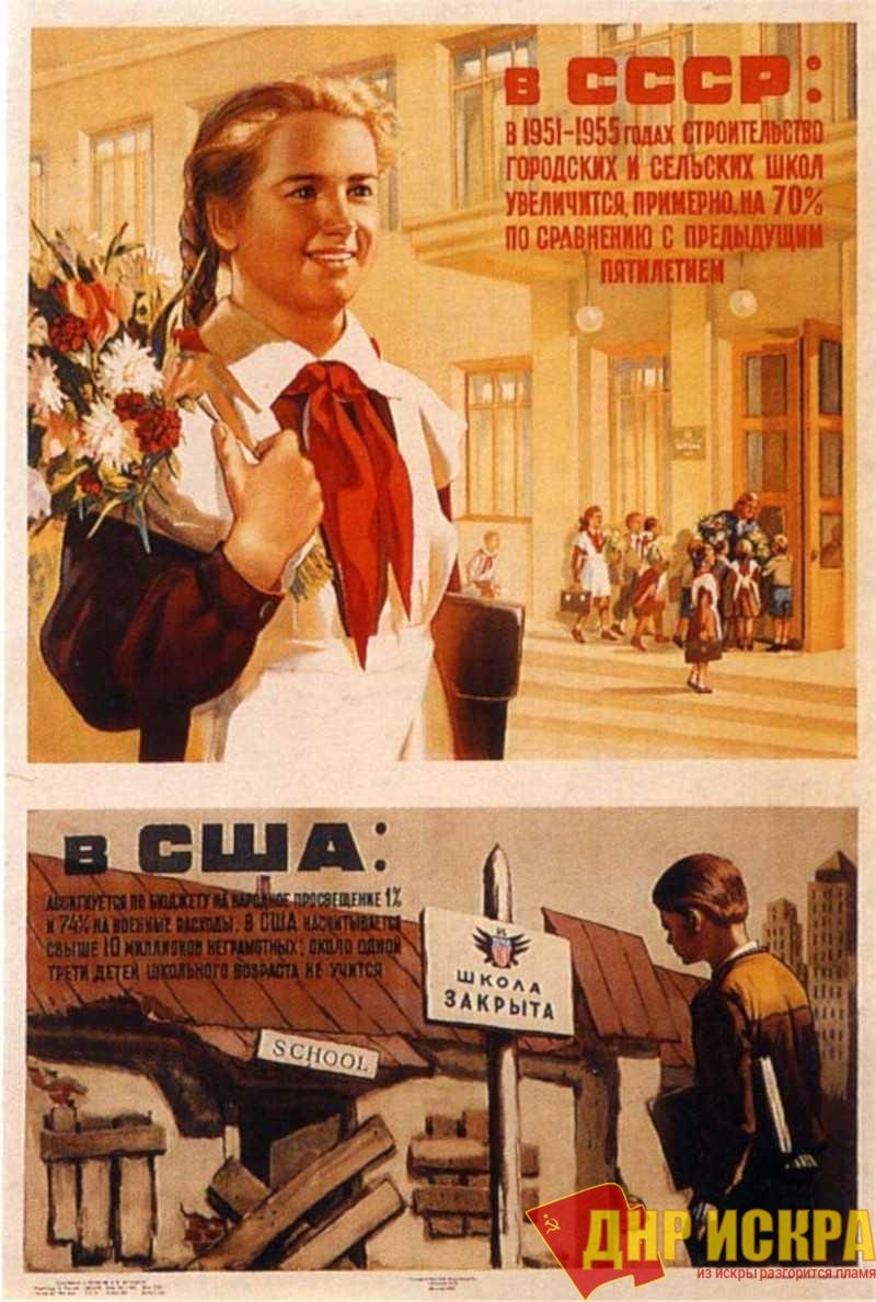 Агитплакат про школы
