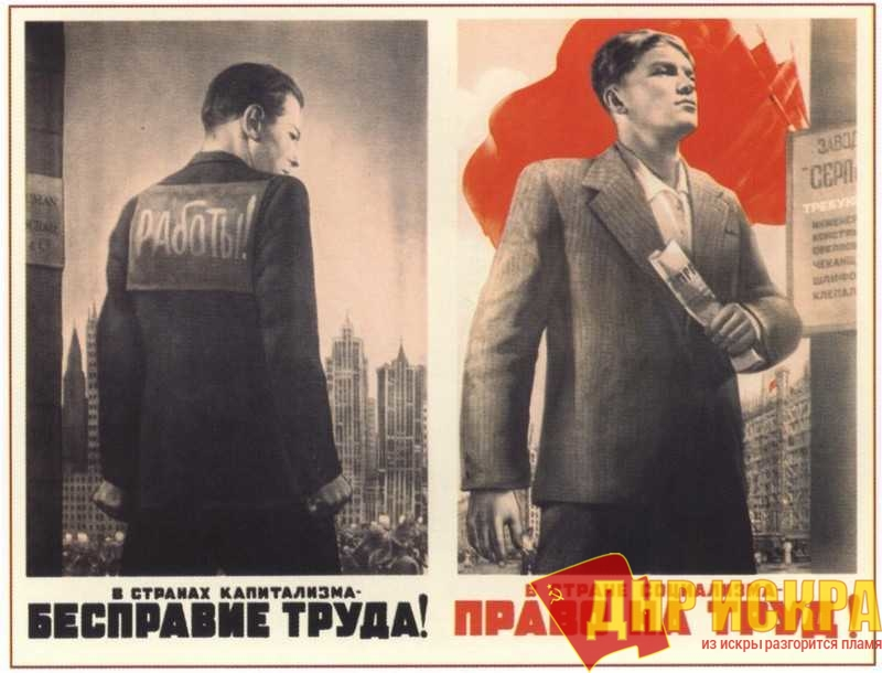 Агитплакат про труд и права