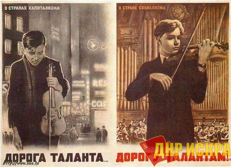 Агитплакат про таланты