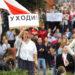 Уход в мечтательство и мистицизм на примере Белорусских событий