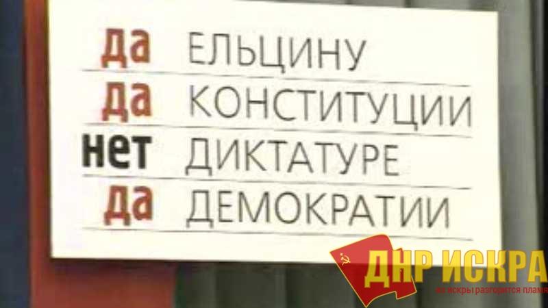 Всероссийский референдум 25 апреля 1993 года, вошедший в историю как голосование