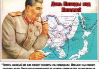Обращение Верховного Главнокомандующего Советского Союза И.В. Сталина к народу 2 сентября 1945 года