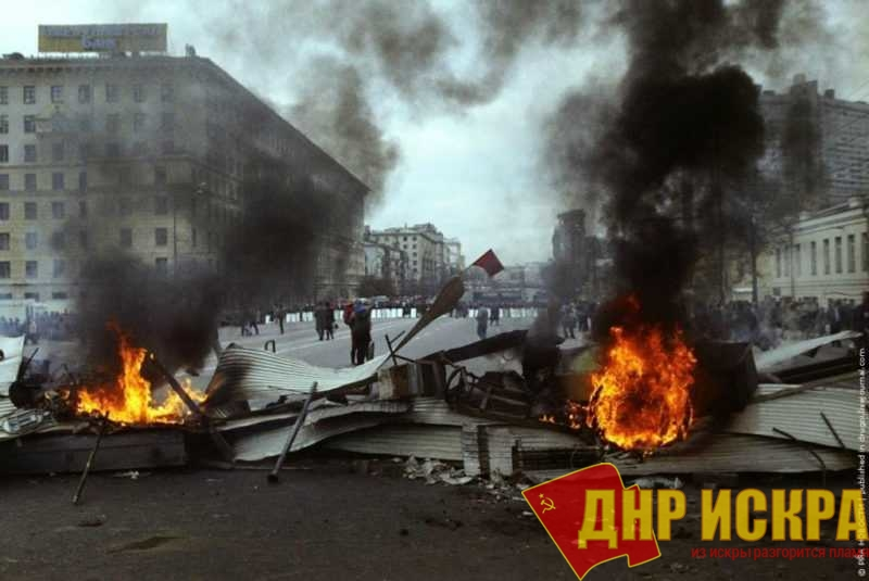 Горящая Москва в год расстрела парламента