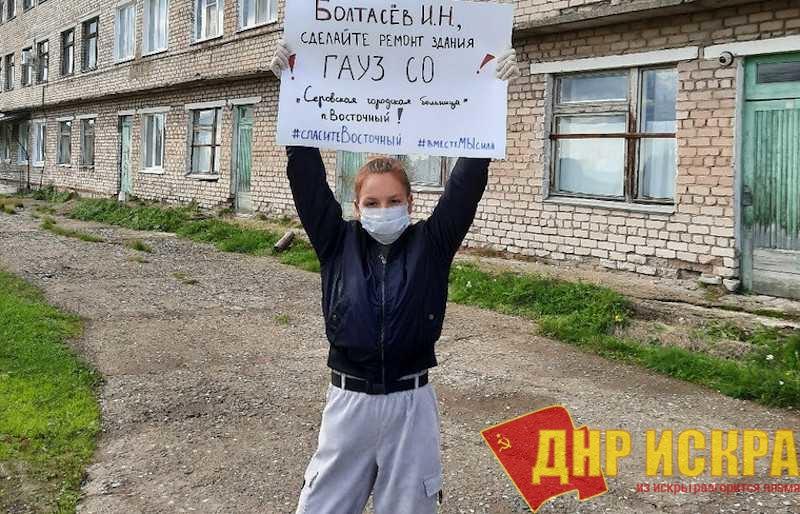 История повторяется 75 лет спустя. На Урале полицейские запугали подростков-пикетчиков