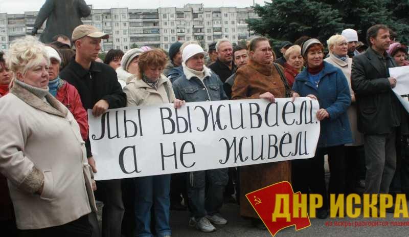 Петля бедности затягивается на шее народа России