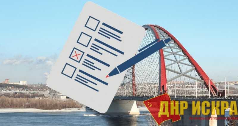 КПРФ теряет позиции. Единая Россия сохранила большинство в горсовете Новосибирска