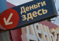 Закон наживе не помеха. Количество нелегальных кредиторов в РФ растет