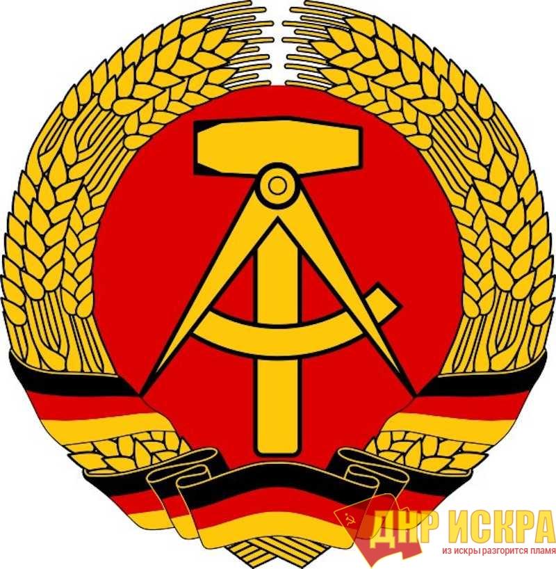 Эгон КРЕНЦ: «Буржуазия делает всё, чтобы первая попытка строительства социализма на немецкой земле в глазах населения выглядела чем-то криминальным»