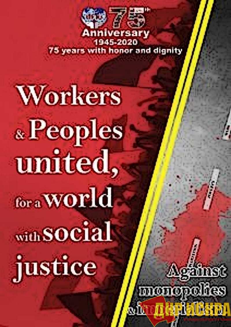 75 лет с честью и достоинством — призыв к действию к 75-летию Всемирной федерации профсоюзов