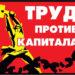 Труд против капитала. 14 – 27 сентября 2020 г.