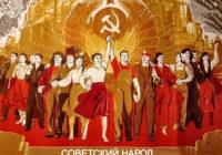 У советских - собственная гордость