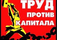Труд против капитала. 31 августа – 6 сентября 2020 г.