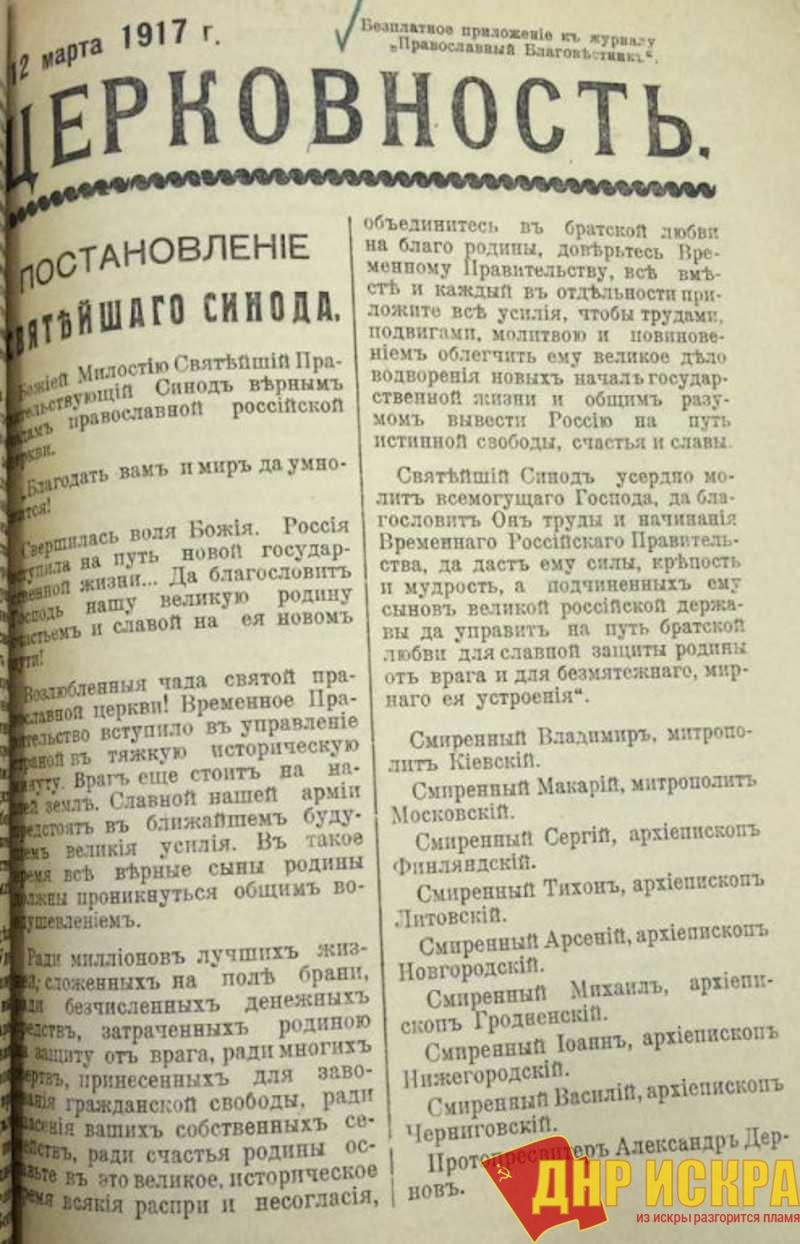 В этом выпуске издания протоиерей Свято-Печерский пишет в свой статье, что свершился «великий переворот», а цари уходят вполне обоснованно и законно.