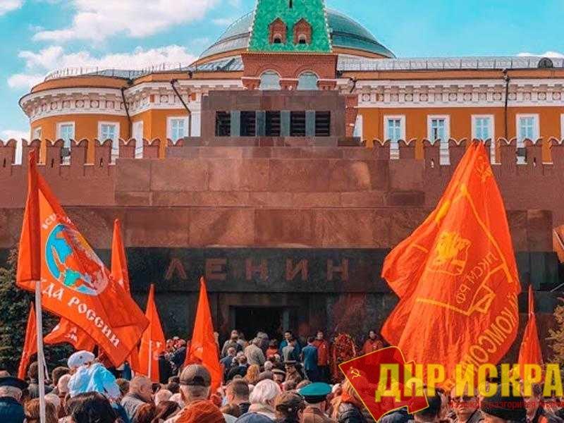 Руки прочь от Владимира Ильича Ленина! Заявление Центрального Комитета ЛКСМ РФ