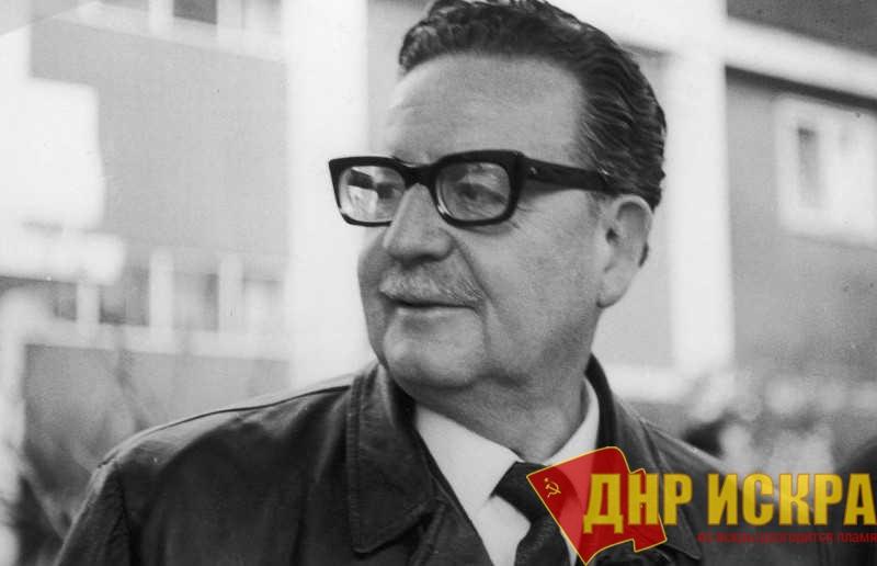 Москва помнит подвиг Сальвадора Альенде
