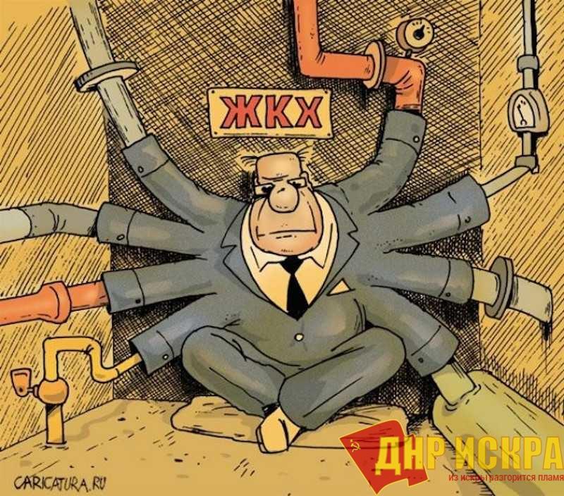Узаконенный грабеж. В половине регионов России выросла доля трат на ЖКХ