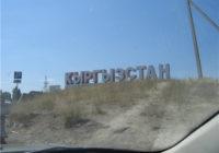 Киргизия на пути к «афганизации»