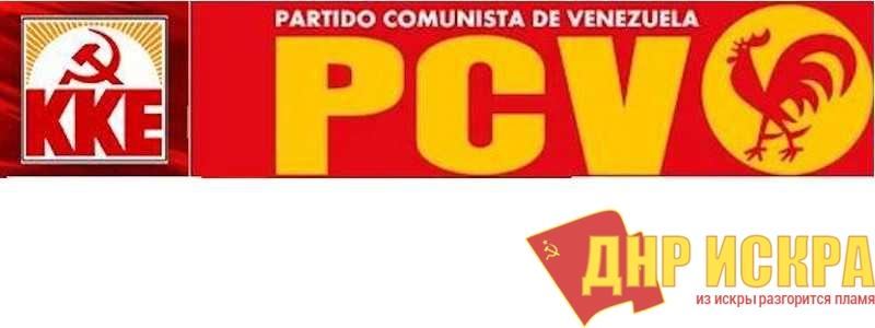 КПГ неизменно поддерживает Компартию Венесуэлы и народ Венесуэлы