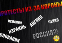 Протесты против коронавирусного террора. 16-21 октября 2020 г.