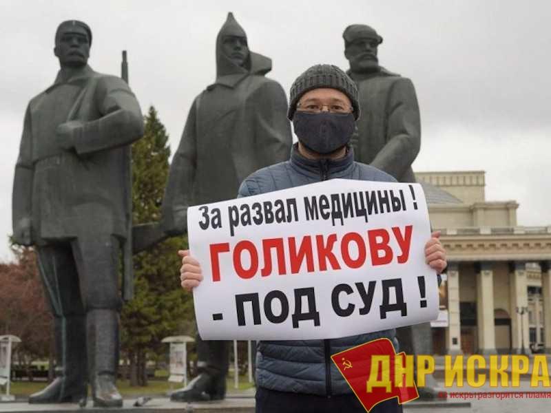 Обращение к властям Новосибирской области. За право на здоровье и жизнь!
