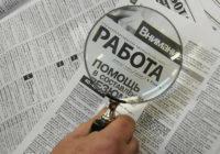 Росстат сообщил о радикальном росте безработицы в России