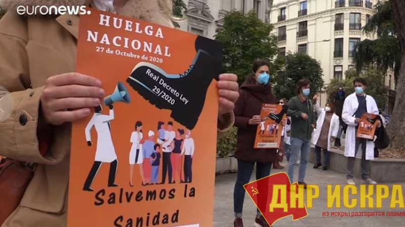 Забастовка испанских медиков