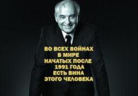 Горбачев. Пути предательства