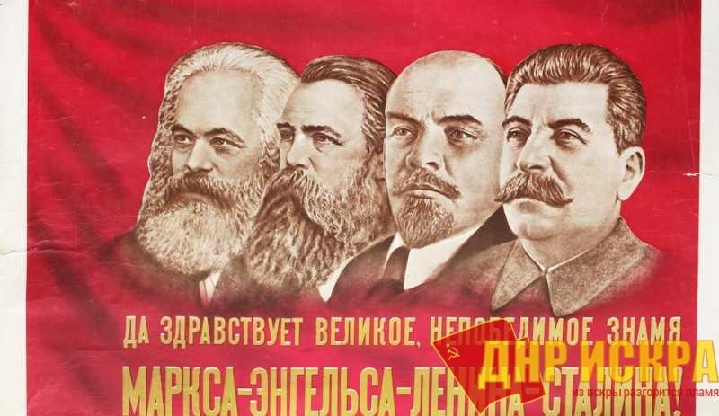 Марксизм-ленинизм забывать нельзя! Особенно сейчас