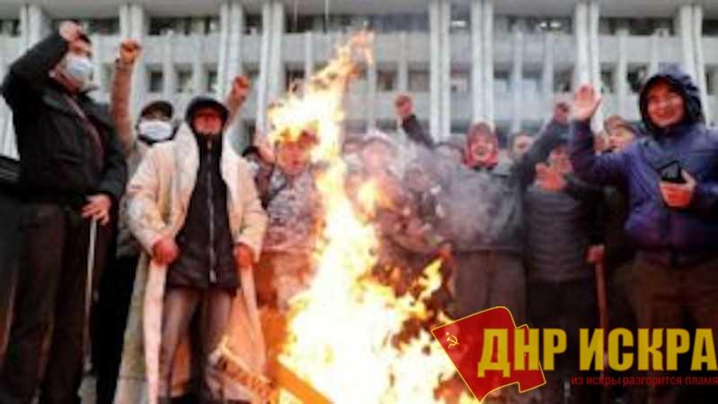 Майдан в Киргизии