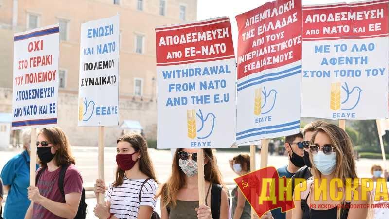 Митинг против визита генсека НАТО Й. Столтенберга в Грецию