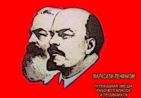 Новое издание сборника «Вопросы ленинизма»