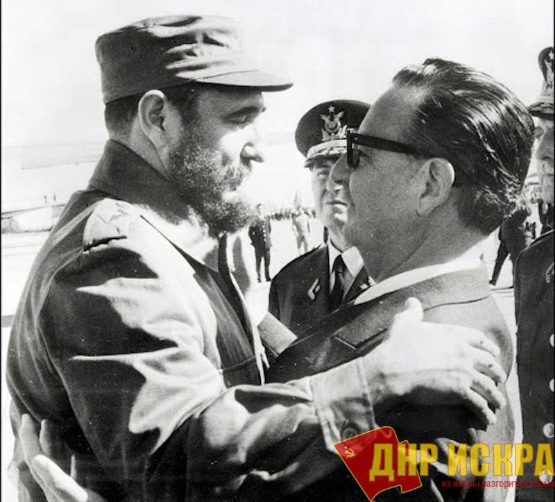 Лидер Кубы Фидель Кастро с левым президентом Чили Сальвадором Альенде. Альенде был убит чилийскими фашистами, открывшими дорогу фашизму Аугусто Пиночета