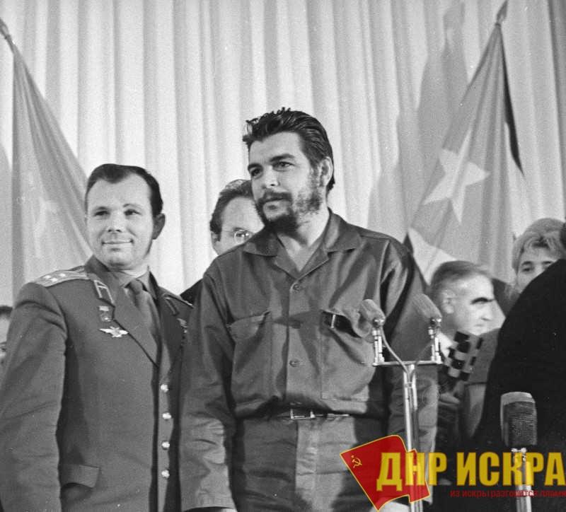 Советский космонавт Юрий Гагарин и кубинский политический лидер Эрнесто Че Гевара