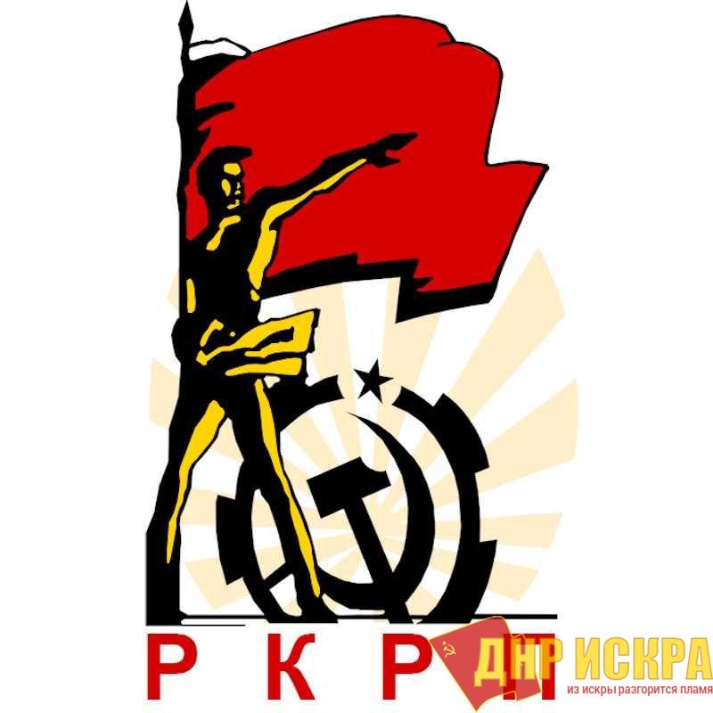 РКРП-КПСС. Информационное сообщение N 39 (1104)