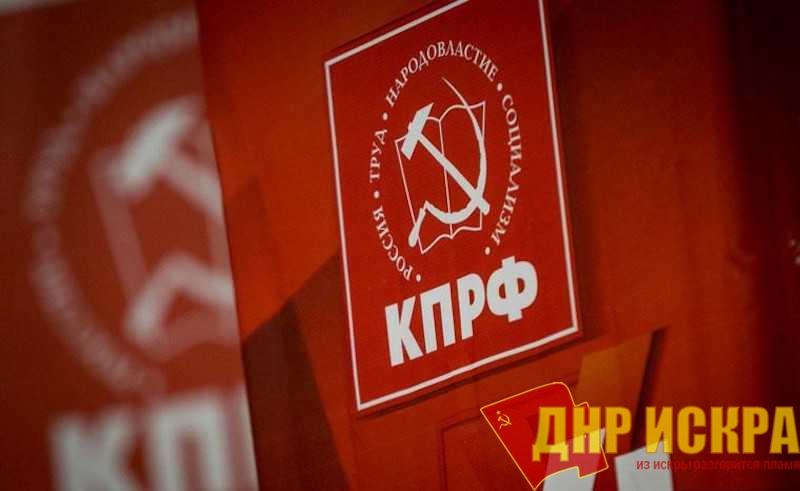 В КПРФ заявили об очередном шаге к установлению монархии в России