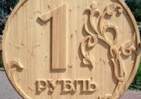 Рубль с 1990 года обесценился в 40 тысяч раз