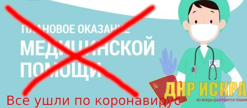 Капитализм убивает. В Новосибирской области приостановлена плановая медицинская помощь
