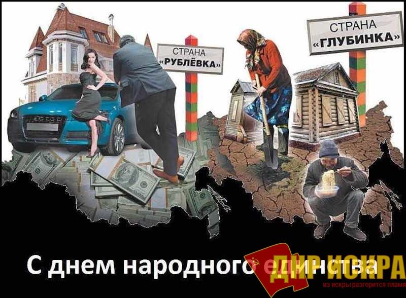 «День единства», которого в стране нет!