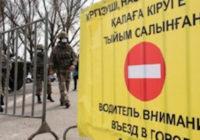 Промежуточные итоги карантина в Казахстане: социально-экономические последствия