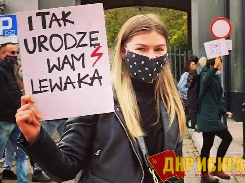 Польская демонстрантка с плакатом