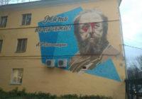Граффити с Солженицыным в Твери украсили красной краской