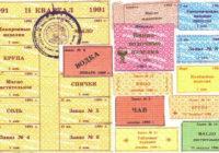 Продовольственные карточки в СССР накануне распада